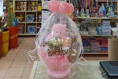 Μπαλόνι γεμιστό με λούτρινο & μπαλόνια
