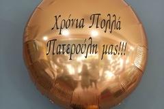 Μπαλόνι 36'' χρυσό  με μήνυμα