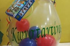 Μπαλόνι γεμιστό με όνομα, δωράκια & μπαλόνια
