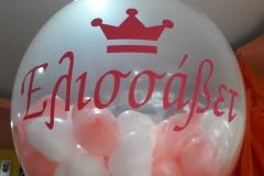 Γεμιστό Μπαλόνι με Ροζ & Λευκές Καρδιές