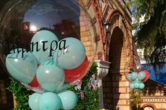 Μπαλόνι Aqua με Όνομα