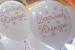Μπαλόνια τυπωμένα με όνομα