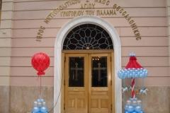 Carousel & Αερόστατο