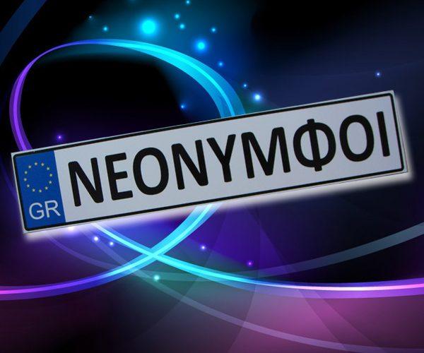 Neonymfoi